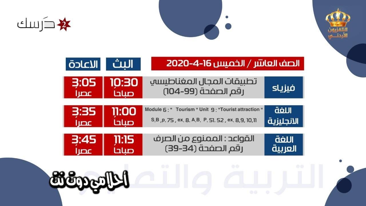 جدول حصص قناة درسك 2 للصف العاشر اليوم الخميس 16/4/2020
