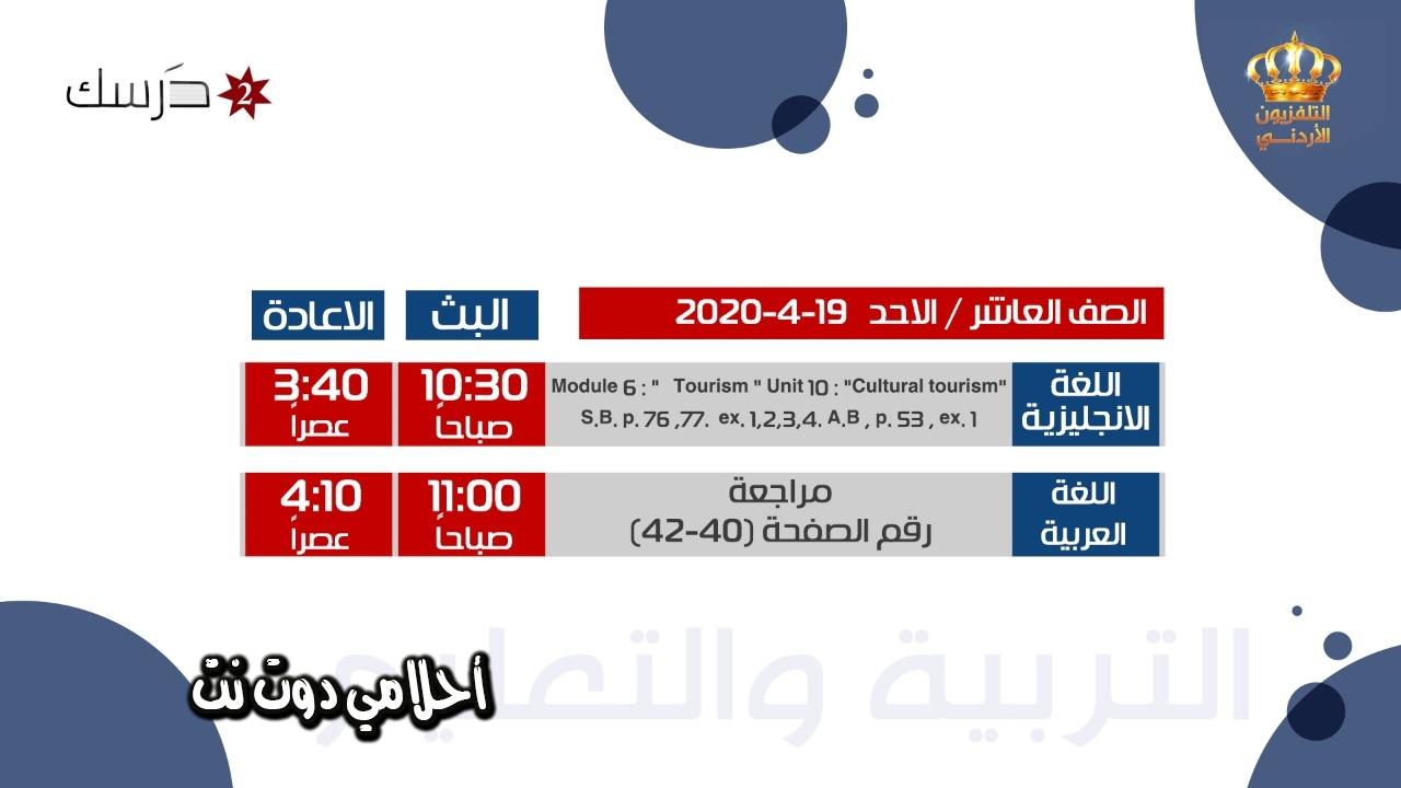 جدول حصص قناة درسك 2 التعليمية للصف العاشر لليوم الخميس 19/4/2020