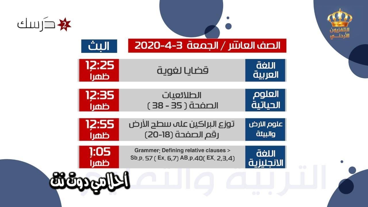 جدول حصص قناة درسك2 الثانية التعليمية للصف العاشر لليوم الجمعة الموافق 3/4/2020