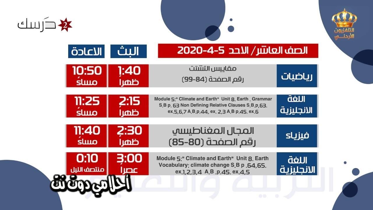 جدول حصص قناة درسك الثانية للصف العاشر الابتدائي اليوم الاحد 5/4/2020
