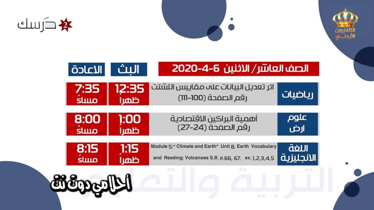 جدول حصص قناة درسك التعليمية الثانية للصف العاشر اليوم الاثنين 6/4/2020