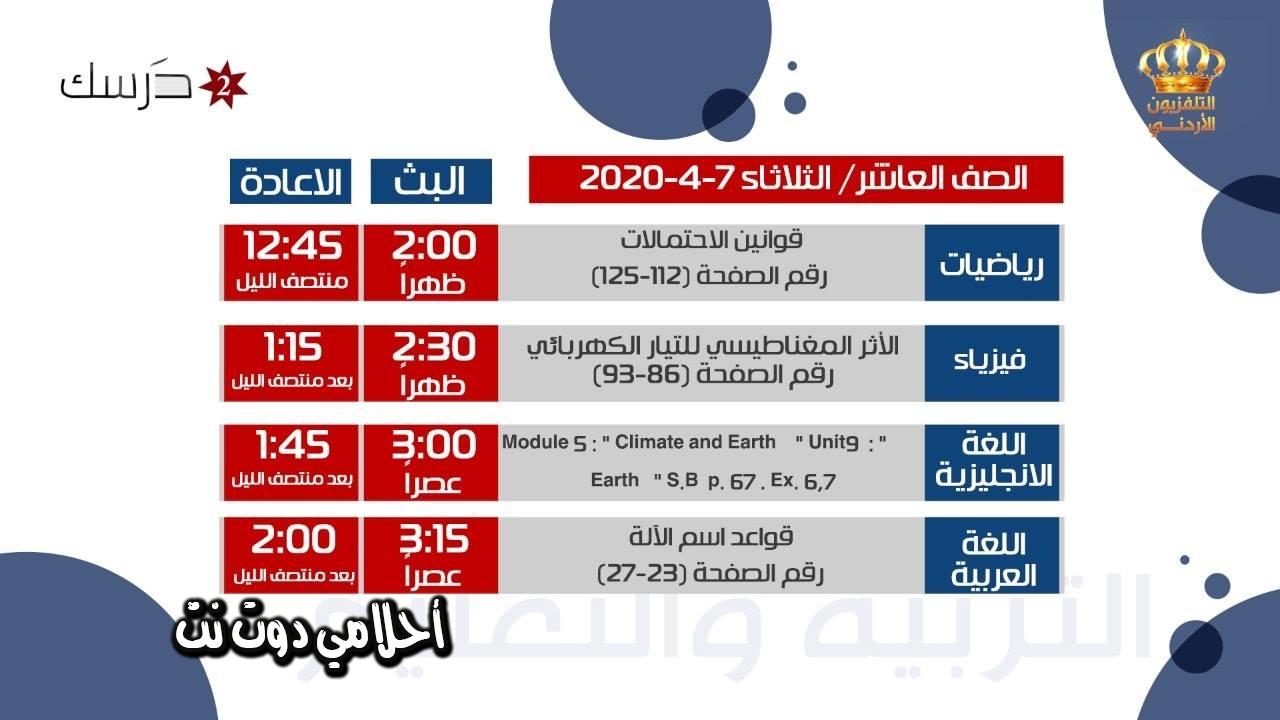 جدول حصص قناة درسك 2 التعليمية للصف العاشر اليوم الثلاثاء 7/4/2020