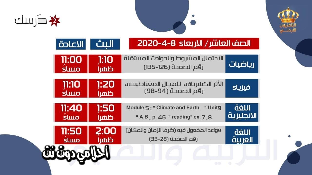 جدول حصص قناة درسك 2 للصف العاشر اليوم الاربعاء 8/4/2020