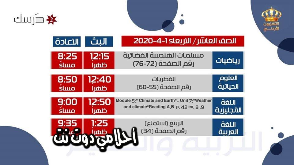 جدول حصص قناة درسك الثانية للصف العاشر اليوم الاربعاء الموافق 1/4/2020