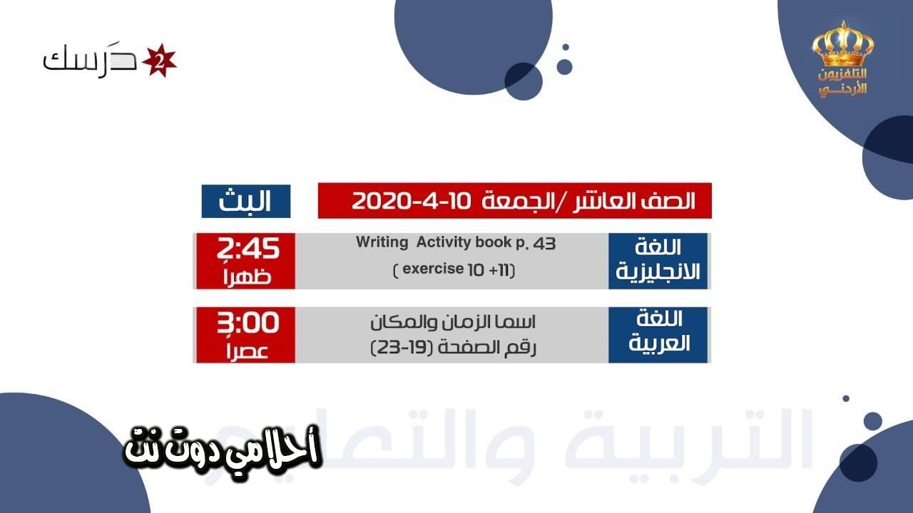 برنامج حصص قناة درسك 2 التعليمية للصف العاشر اليوم الاحد 12/4/2020
