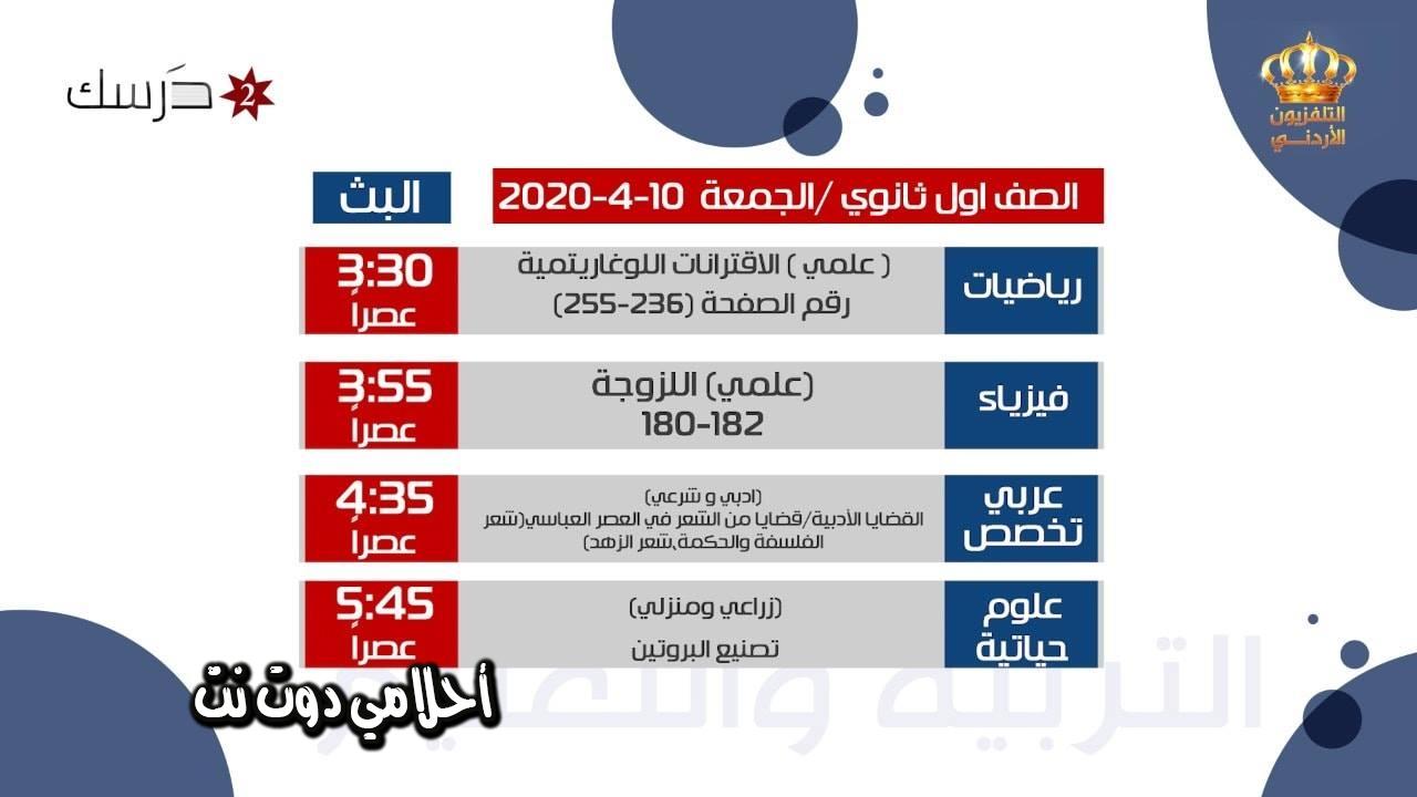 برنامج حصص قناة درسك 2 التعليمية للصف الاول ثانوي اليوم الاحد 12/4/2020