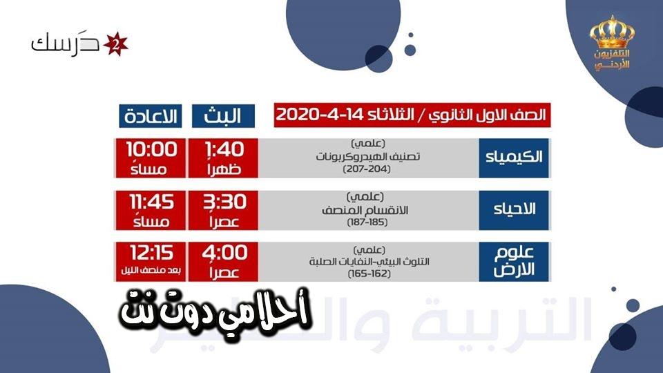 جدول حصص قناة درسك 2 التعليمية للصف الأول ثانوي اليوم الثلاثاء 14/4/2020