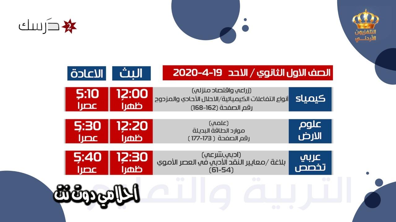 جدول حصص قناة درسك 2 التعليمية للصف الاول ثانوي لليوم الخميس 19/4/2020