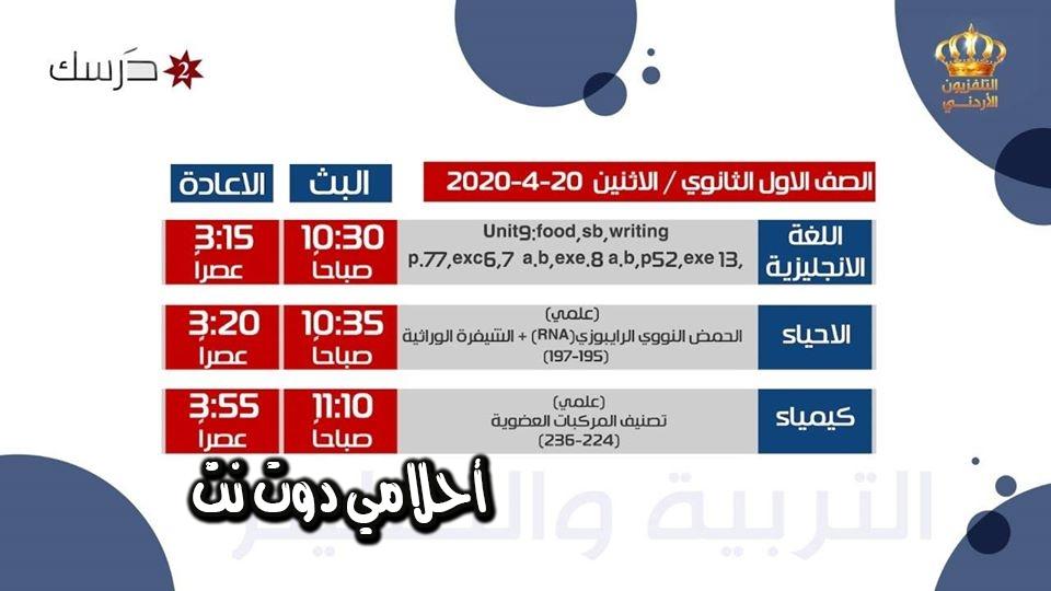 جدول حصص قناة درسك 2 التعليمية للصف الأول ثانوي لليوم الاثنين 20/4/2020