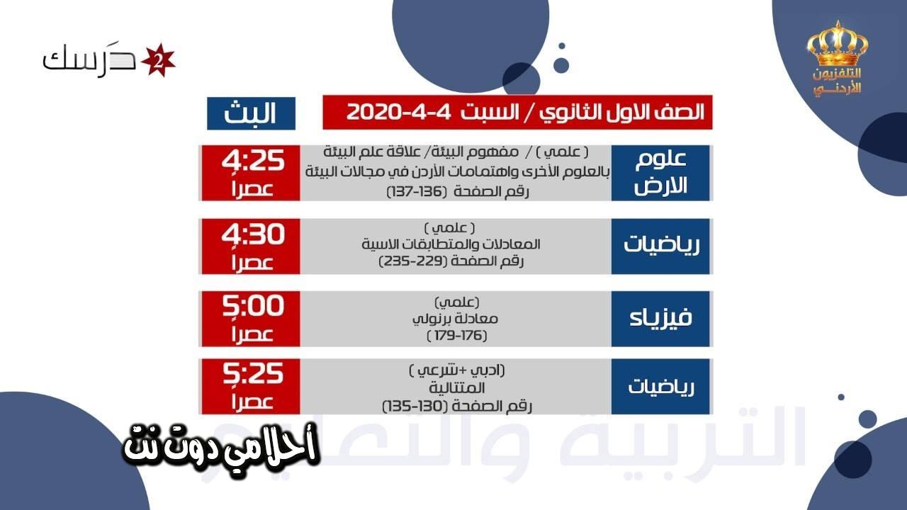 جدول حصص قناة درسك 2 التعليمية الصف الاول ثانوي اليوم السبت 4/4/2020