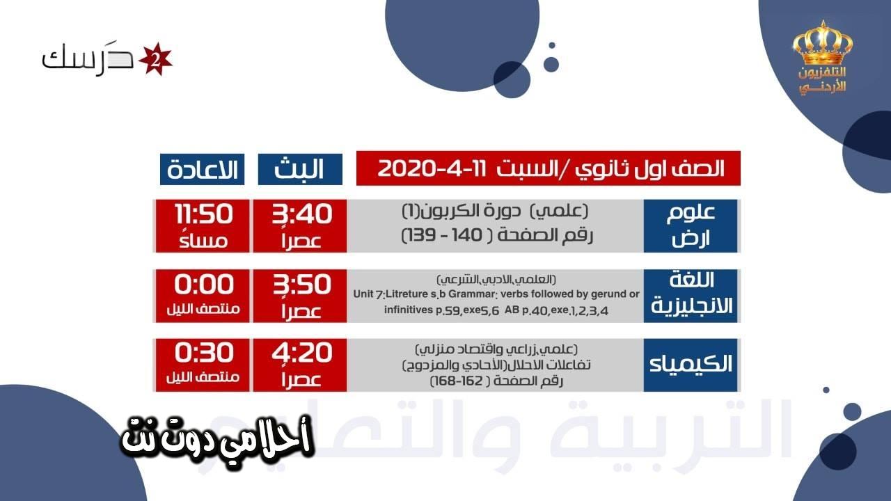 جدول حصص قناة درسك 2 للصف الأول ثانوي ليوم السبت 10/4/2020