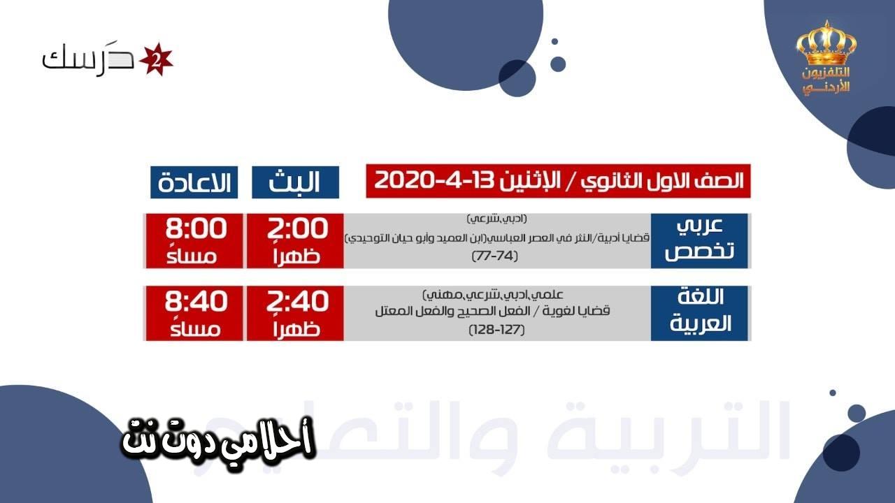 جدول بث المواد التعليمية على قناة درسك 2 للصف الأول ثانوي اليوم الاثنين 13/4/2020