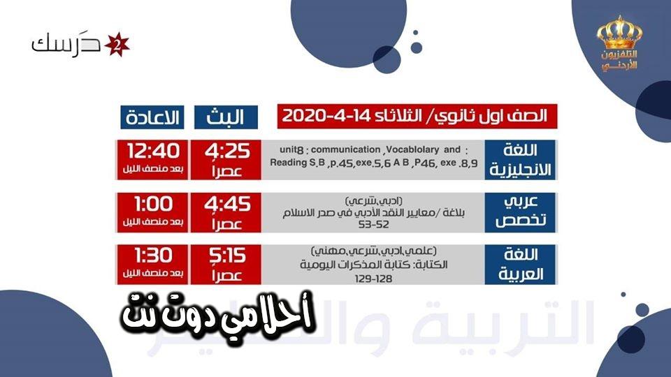 جدول حصص قناة درسك 2 التعليمية للصف الاول ثانوي اليوم الثلاثاء 14/4/2020