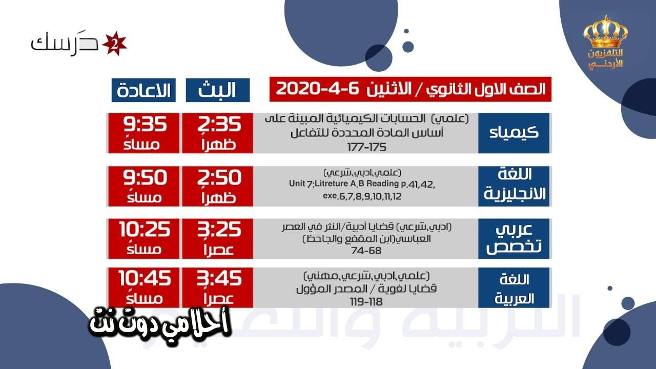 جدول حصص قناة درسك التعليمية الثانية للصف الاول ثانوي اليوم الاثنين 6/4/2020