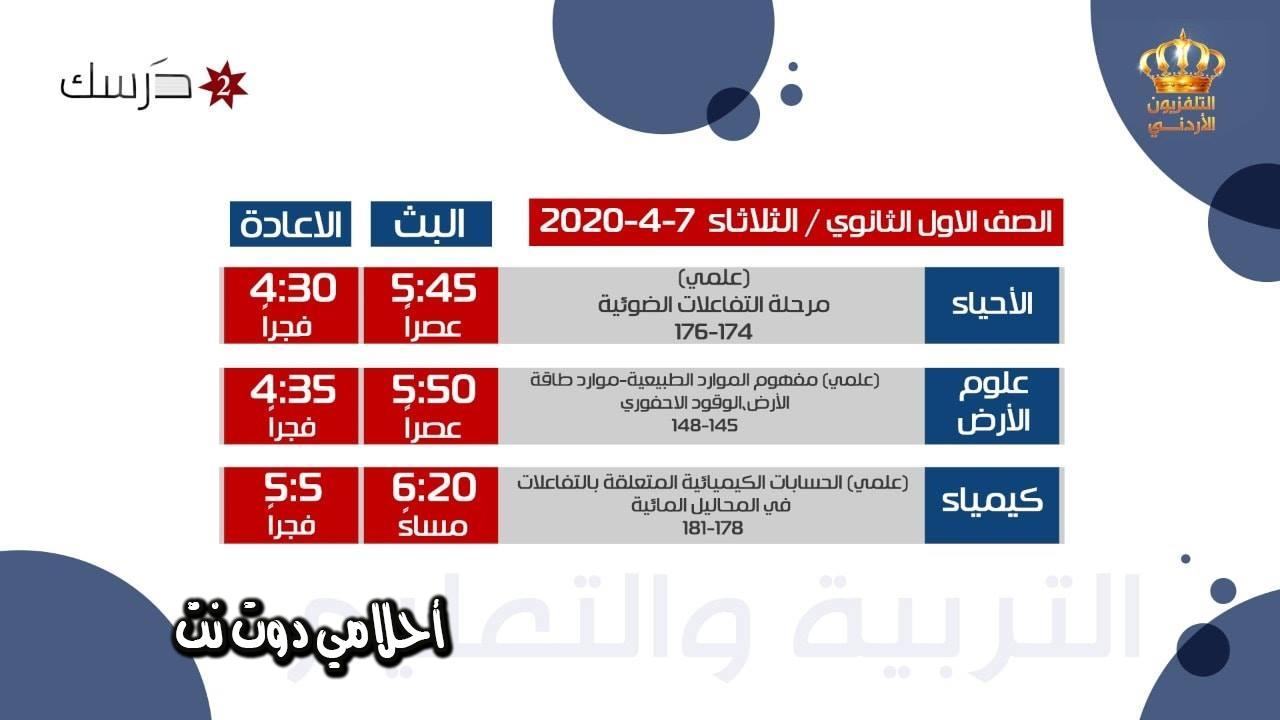 جدول حصص قناة درسك 2 التعليمية للصف الاول ثانوي اليوم الثلاثاء 7/4/2020