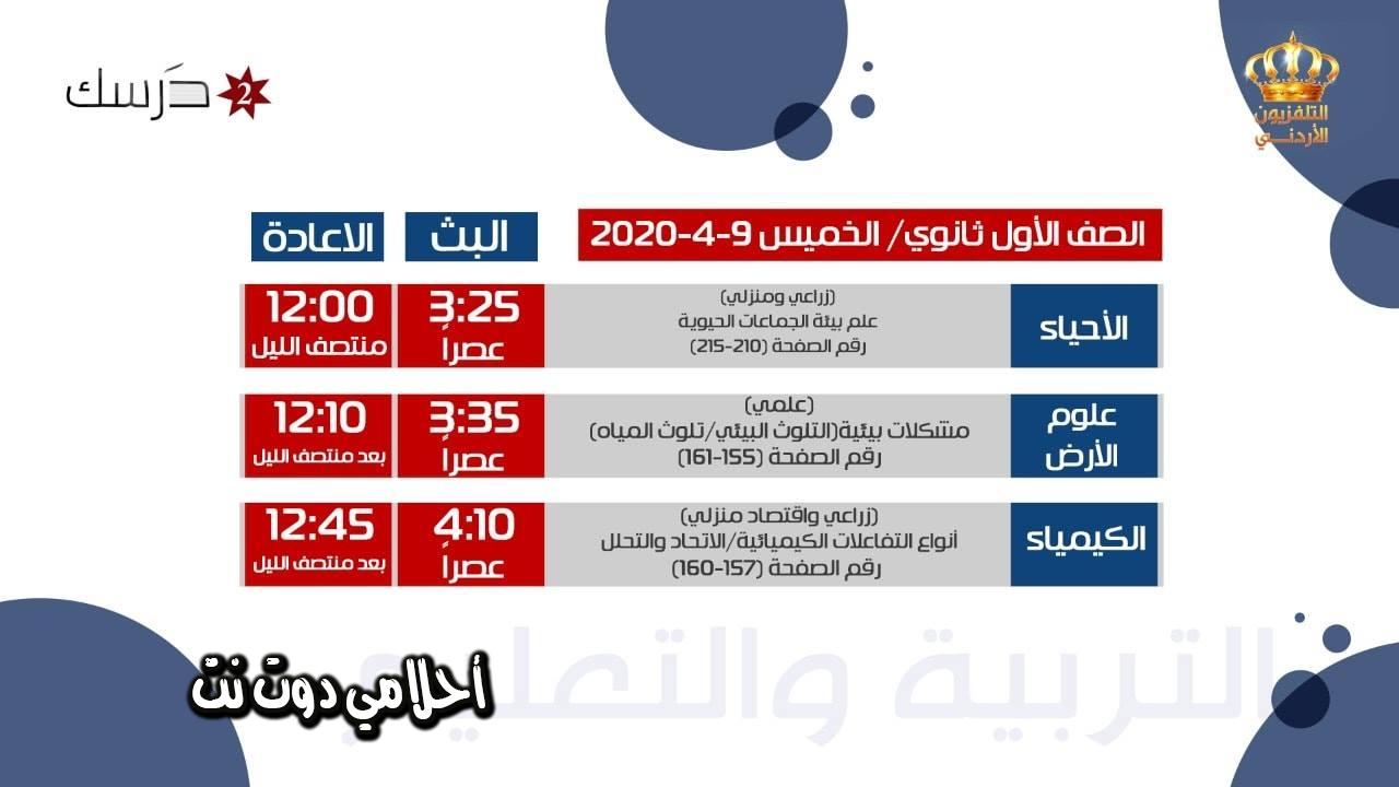 برنامج حصص الصف الاول ثانوي على قناة درسك 2 التعليمية لليوم الخميس 9/4/2020