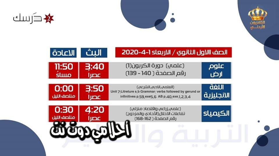 جدول حصص قناة درسك الثانية للصف الأول ثانوي اليوم الاربعاء الموافق 1/4/2020