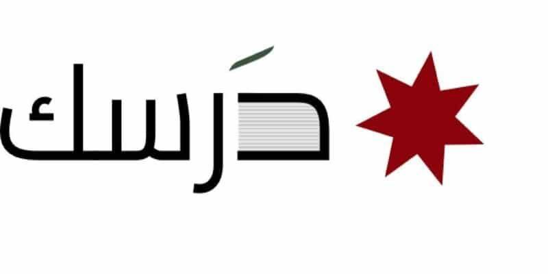 برنامج حصص قناة درسك الثانية التعليمية للصفوف السابع حتى الاول ثانوي لليوم الجمعة