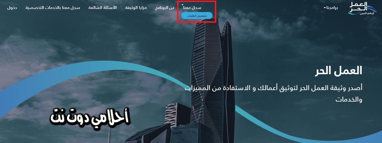 طريقة التسجيل في منصة العمل الحر لتوصيل الطلبات في السعودية