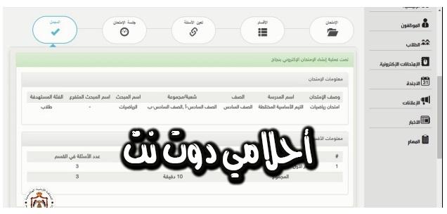 طريقة الدخول على الامتحانات الالكترونية عبر منصة نور سبيس