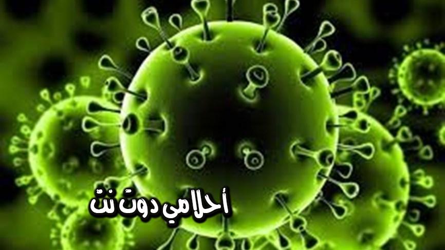 ما هو فايروس كورونا كوفيد-19 - صور فايروس كورونا كوفيد-19- صور مرض كورونا