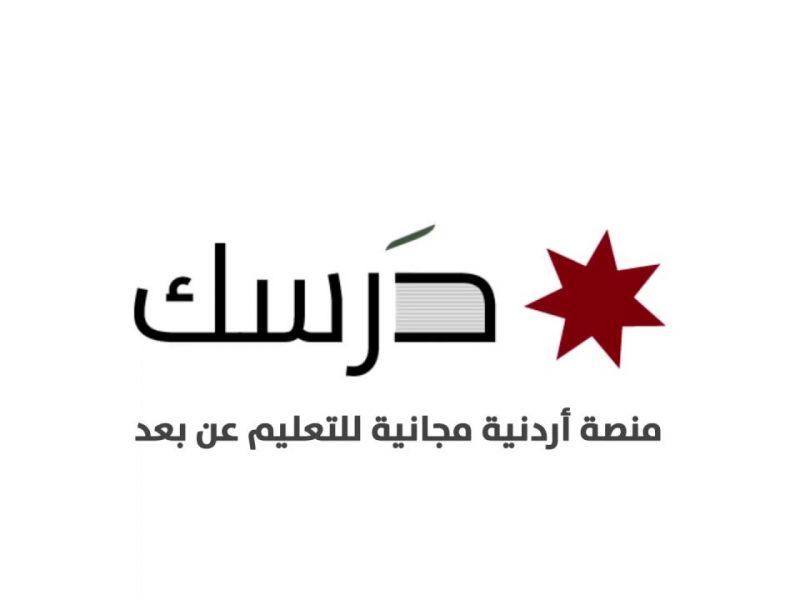 برنامج حصص قناة درسك2 الثانية من الصف السابع حتى الاول ثانوي اليوم الاربعاء الموافق 1/4/2020