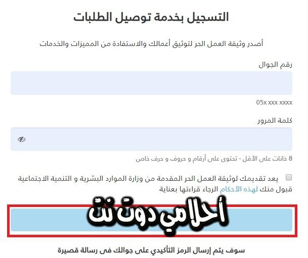 رابط التسجيل في منصة دعم العمل الحر في خدمة توصيل الطلبات للحصول على 3000 ريال سعودي