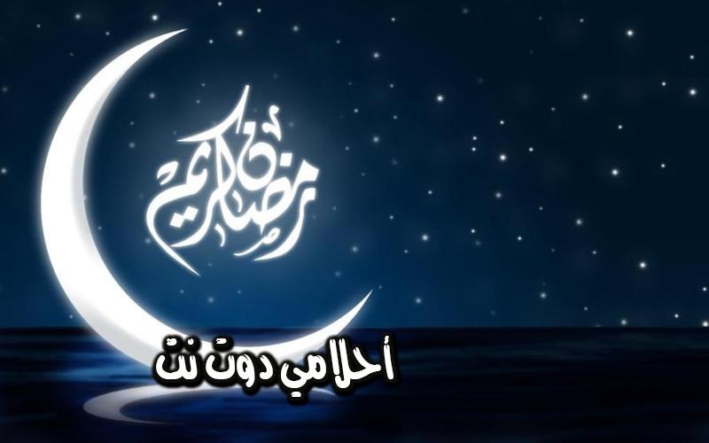 امساكية شهر رمضان للمملكة العربية السعودية لعام 2020 من 1 رمضان حتى 29 رمضان