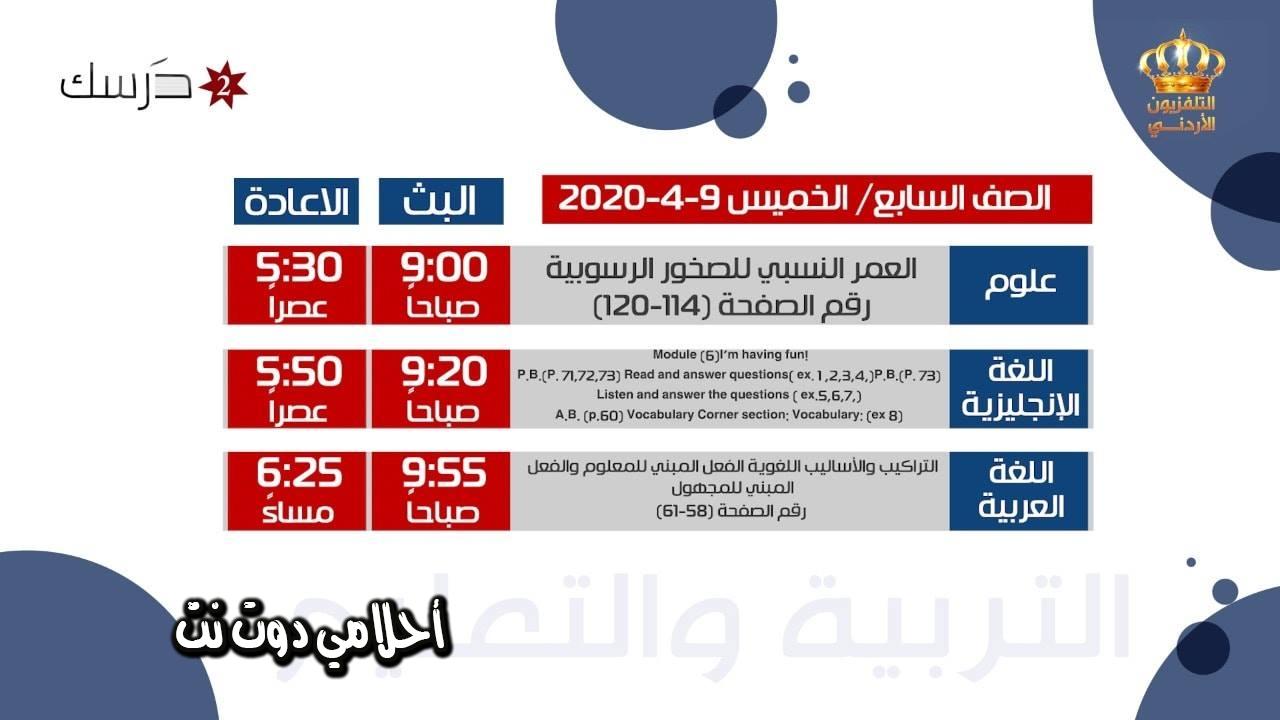 برنامج حصص الصف السابع على قناة درسك 2 التعليمية لليوم الخميس 9/4/2020