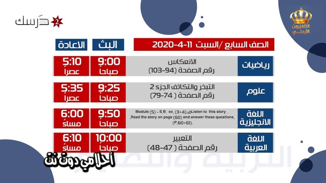 جدول حصص قناة درسك 2 للصف السابع ليوم السبت 10/4/2020