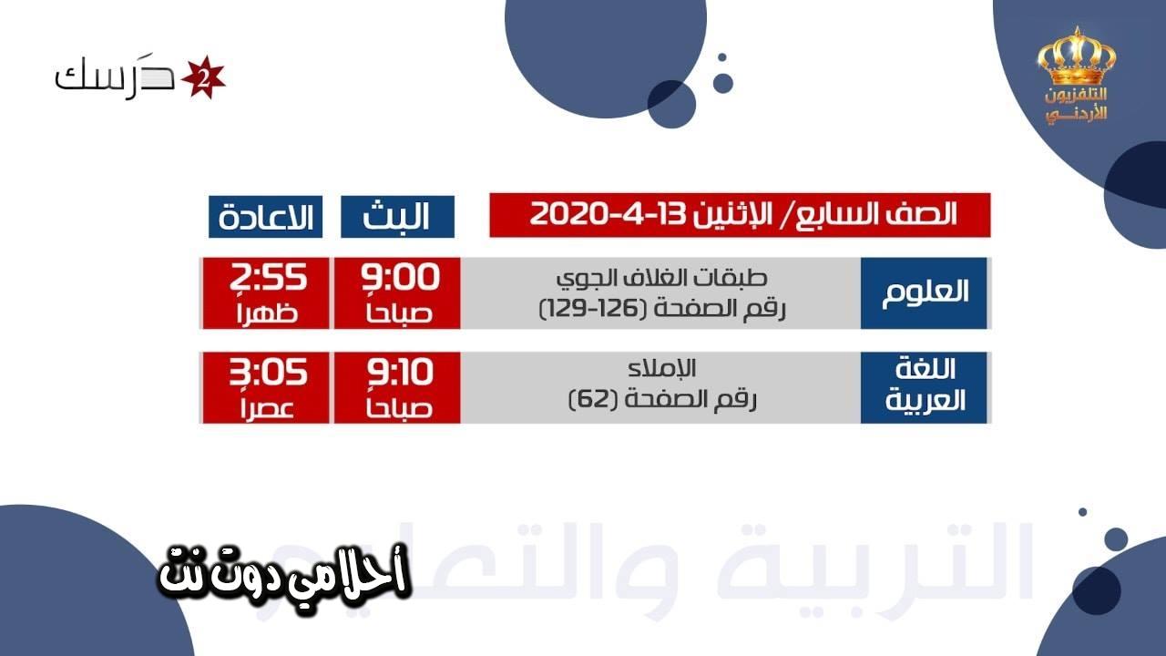 جدول بث المواد التعليمية على قناة درسك 2 للصف السابع اليوم الاثنين 13/4/2020