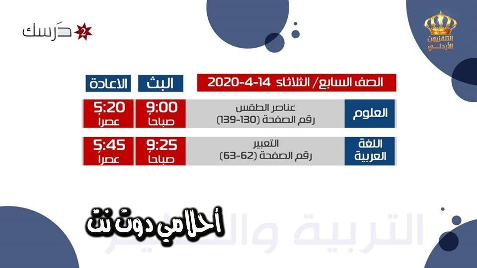 جدول حصص قناة درسك 2 التعليمية للصف السابع اليوم الثلاثاء 14/4/2020