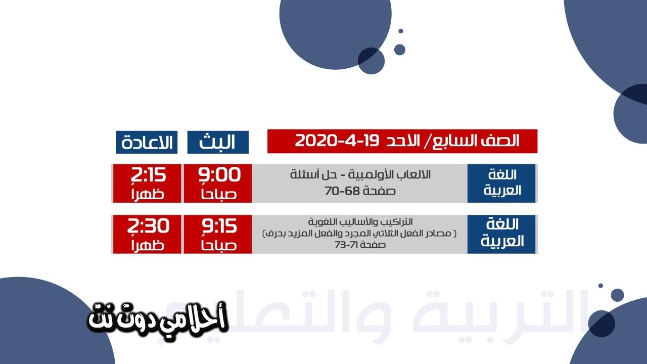 جدول حصص قناة درسك 2 التعليمية للصف السابع لليوم الخميس 19/4/2020