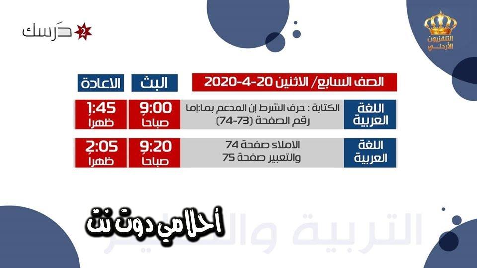 جدول حصص قناة درسك 2 التعليمية للصف السابع لليوم الاثنين 20/4/2020