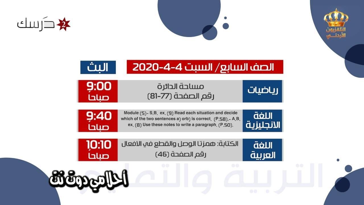 جدول حصص قناة درسك 2 التعليمية للصف السابع اليوم السبت 4/4/2020