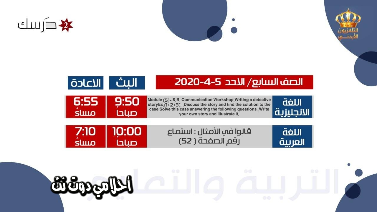 جدول حصص قناة درسك الثانية للصف السابع الابتدائي اليوم الاحد 5/4/2020