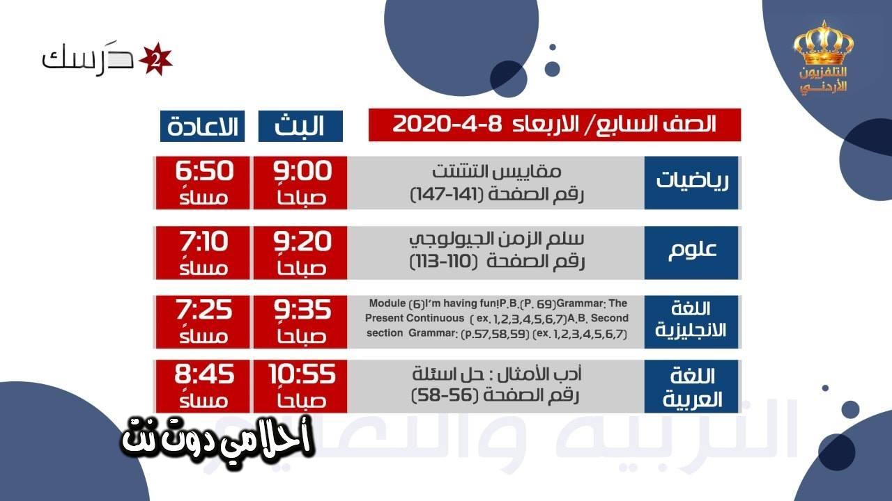جدول حصص قناة درسك 2 للصف السابع لليوم الاربعاء 8/4/2020