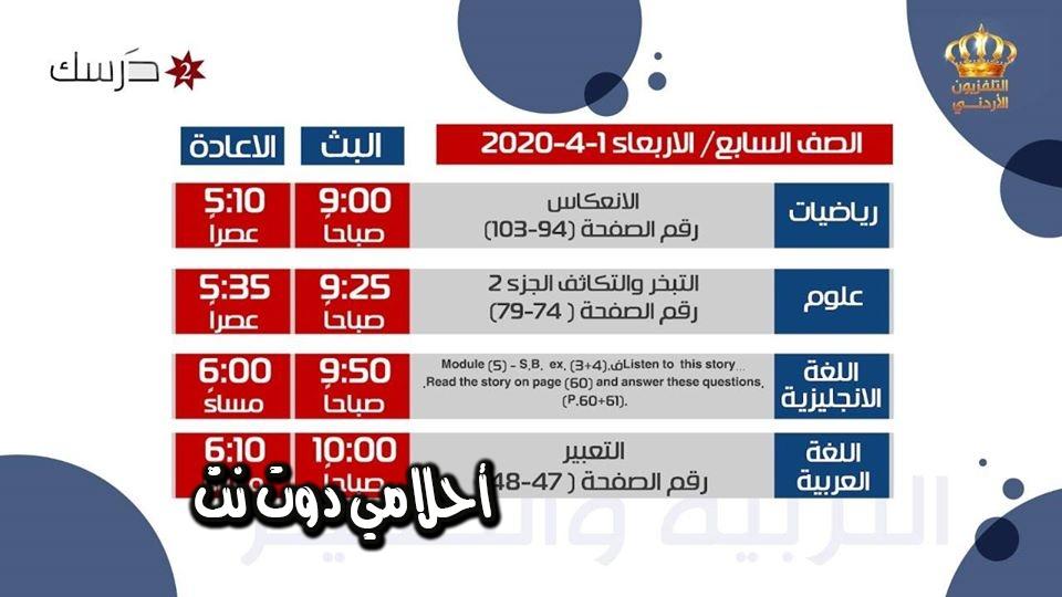 جدول حصص قناة درسك الثانية للصف السابع اليوم الاربعاء الموافق 1/4/2020