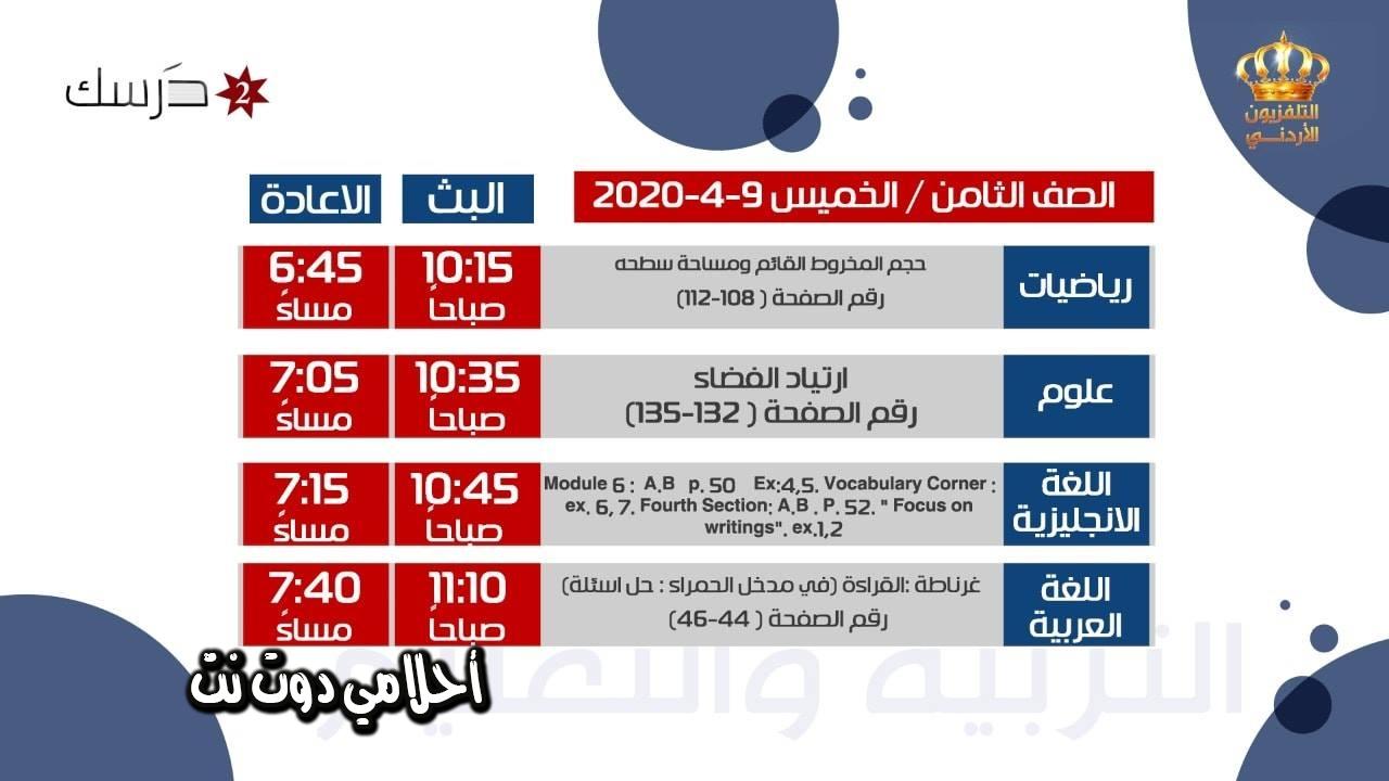 برنامج حصص الصف الثامن على قناة درسك 2 التعليمية لليوم الخميس 9/4/2020