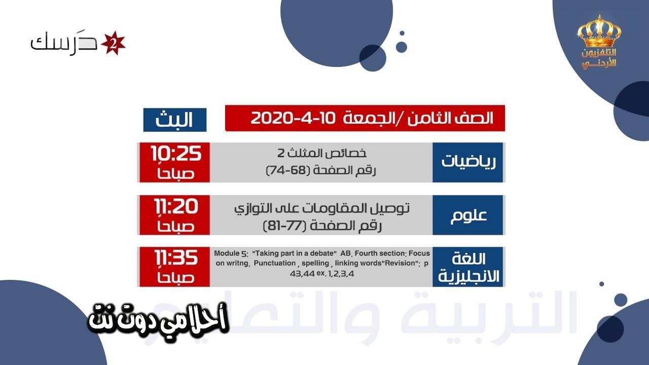 برنامج حصص قناة درسك 2 التعليمية للصف الثامن لليوم الجمعة 10/4/2020