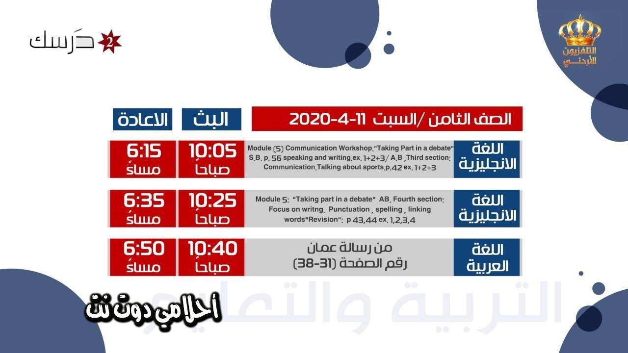 جدول حصص قناة درسك 2 للصف الثامن ليوم السبت 10/4/2020