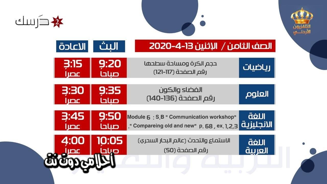 جدول بث المواد التعليمية على قناة درسك 2 للصف الثامن اليوم الاثنين 13/4/2020
