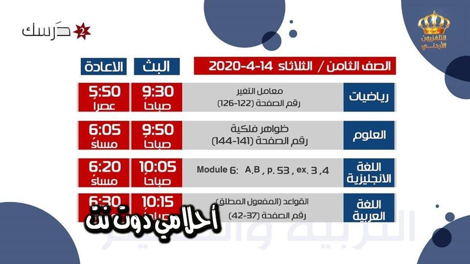 جدول حصص قناة درسك 2 التعليمية للصف الثامن اليوم الثلاثاء 14/4/2020