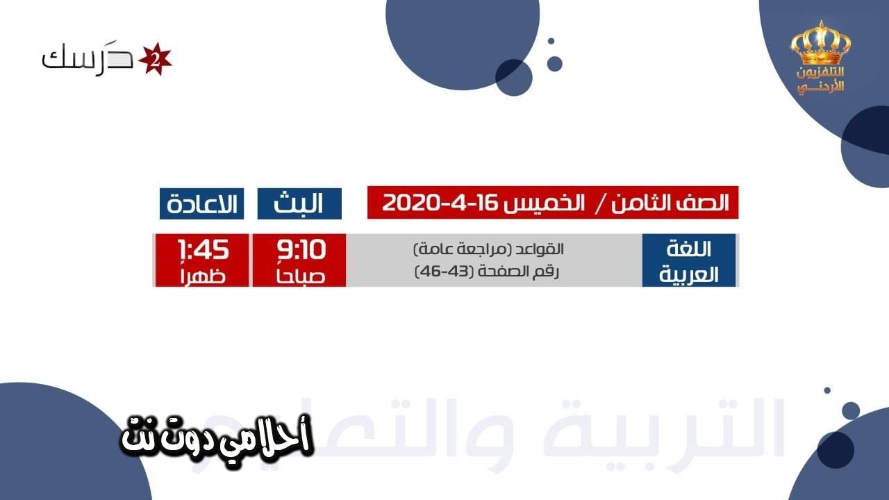 جدول حصص قناة درسك 2 للصف الثامن اليوم الخميس 16/4/2020