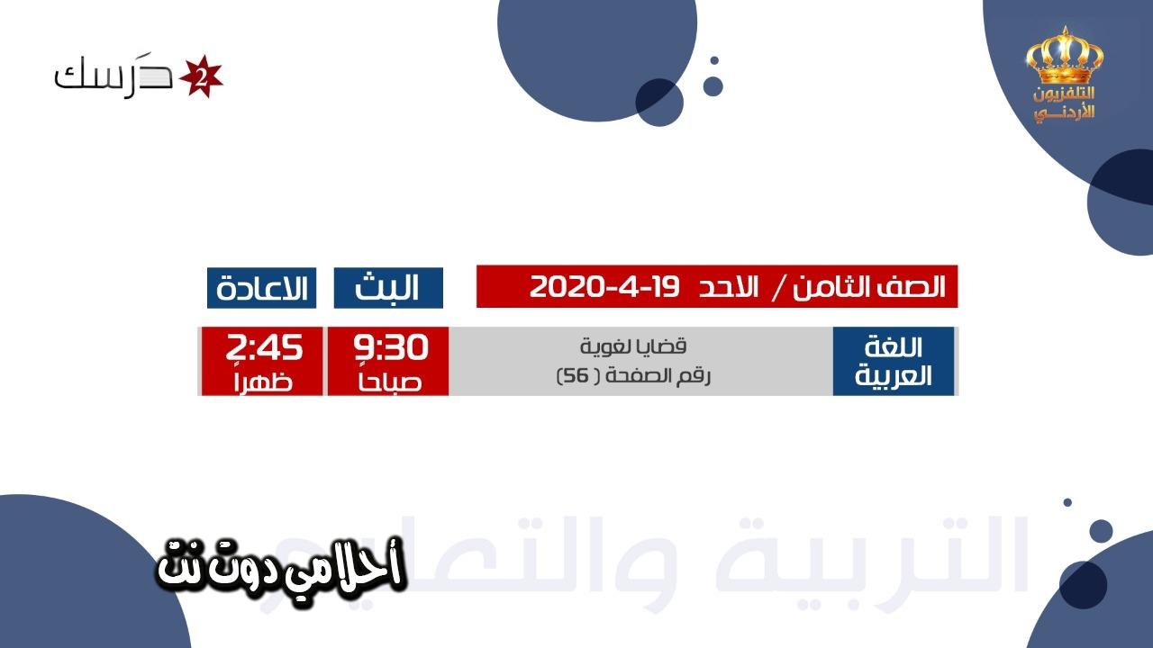 جدول حصص قناة درسك 2 التعليمية للصف الثامن لليوم الخميس 19/4/2020