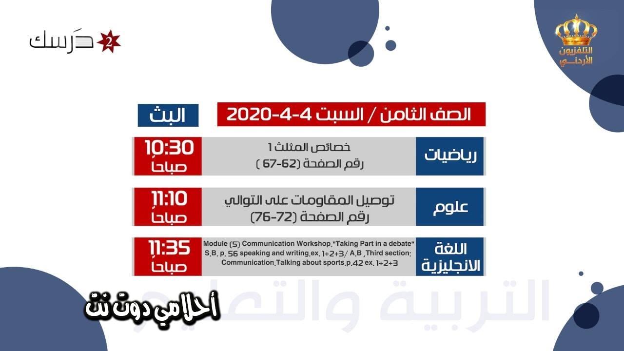 جدول حصص قناة درسك 2 التعليمية للصف الثامن اليوم السبت 4/4/2020