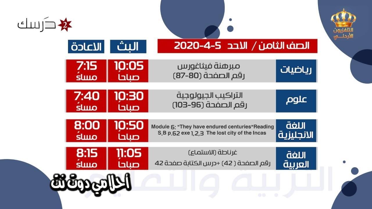 جدول حصص قناة درسك الثانية للصف الثامن الابتدائي اليوم الاحد 5/4/2020