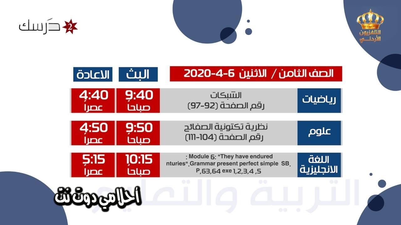 جدول حصص قناة درسك التعليمية الثانية للصف الثامن اليوم الاثنين 6/4/2020
