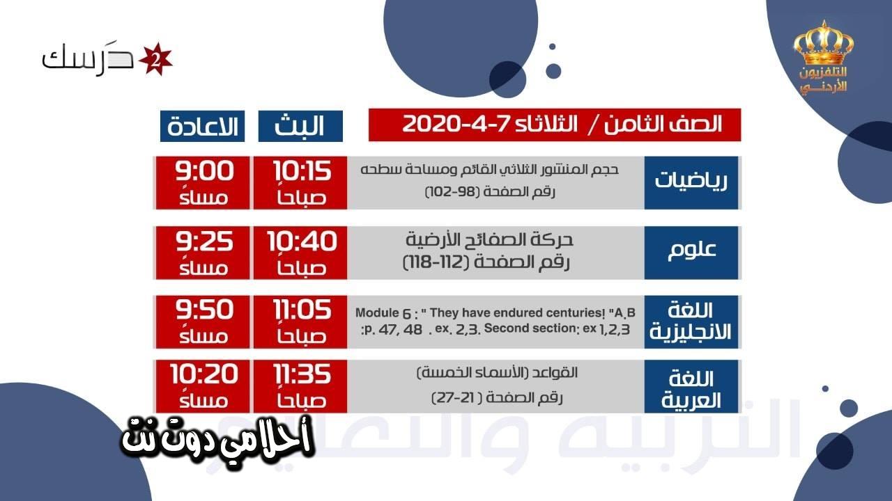 جدول حصص قناة درسك 2 التعليمية للصف الثامن اليوم الثلاثاء 7/4/2020