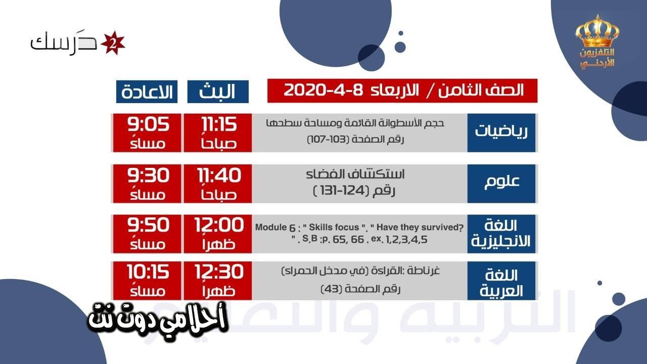 جدول حصص قناة درسك 2 للصف الثامن اليوم الاربعاء 8/4/2020